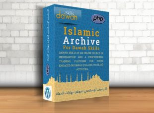 Islamic Content Archive For Dawah Skills