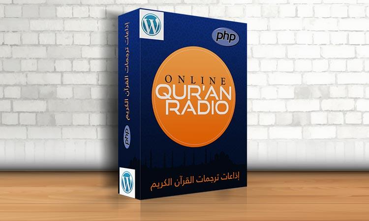 إضافة إذاعات القرآن الكريم Quran Radio