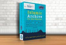 إضافة أرشيف دليل المسلم الجديد ( Islamic Archive For New Muslims)