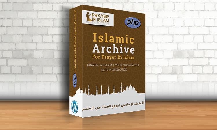 إضافة أرشيف محتوى الصلاة في الإسلام (Islamic Archive For Prayer In Islam)