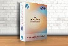إضافة الكتب الإسلامية ( Islamic Books)