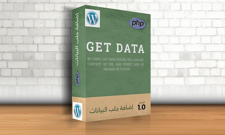 إضافة جلب البيانات (Get Data)