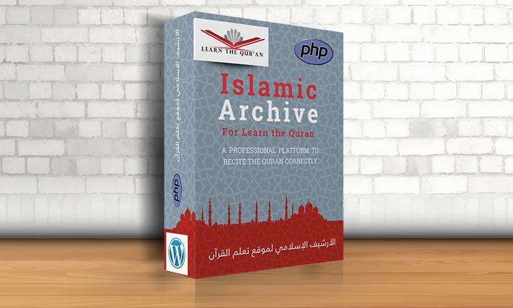 إضافة أرشيف موقع تعليم القرآن (Islamic Content Archive For Learn the Qur'an)