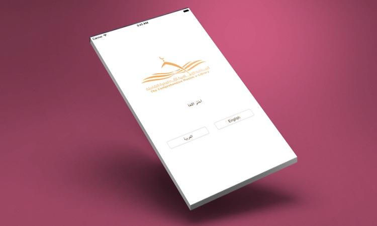 تطبيق المكتبة الإسلامية الإلكترونية الشاملة (Muslim e-Library)