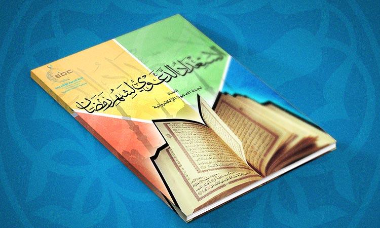 الاستعداد الدعوي لشهر رمضان