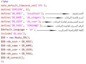 قم بتحميل السكربت وتعديل ملف الإتصال بقاعدة البياناتConfig.php