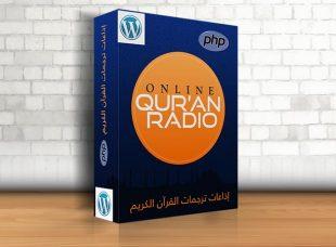 إضافة إذاعات القرآن الكريم ( Quran Radio)