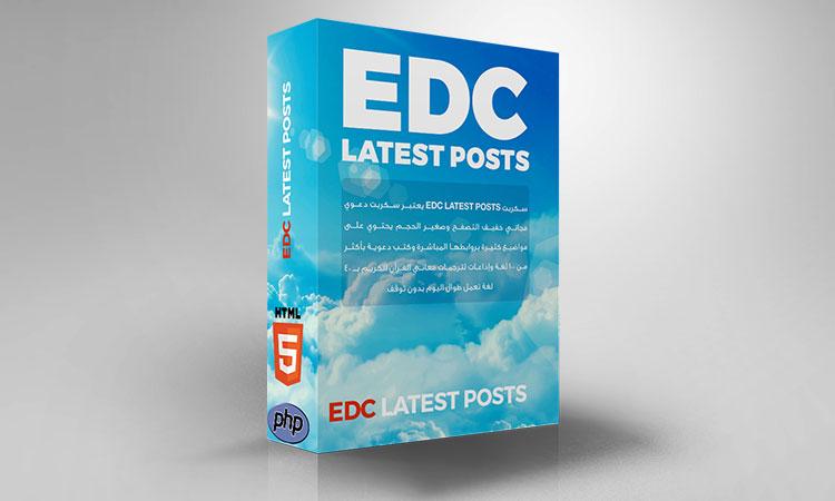 سكربت آخر منشورات مواقع لجنة الدعوة الإلكترونية (EDC latest posts)
