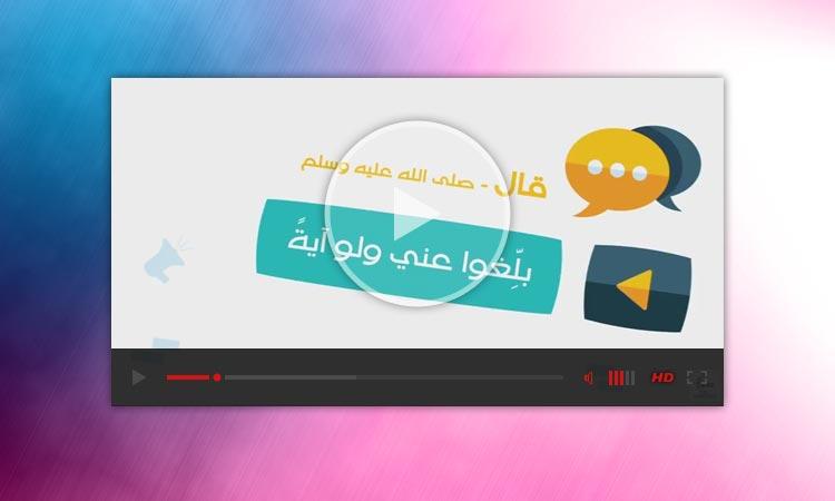فيديو تعريفي عن لجنة الدعوة الإلكترونية
