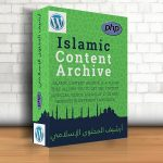 إضافة أرشيف المحتوى الإسلامي (Islamic Content Archive)