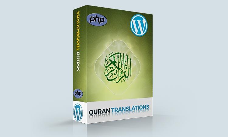 إضافة ترجمات القرآن (Quran Translations)