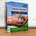 إضافة حاسبة الزكاة (Zakah Calculator)