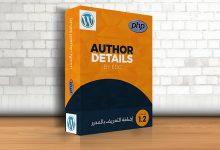 إضافة تعريف المؤلف (Author Details)
