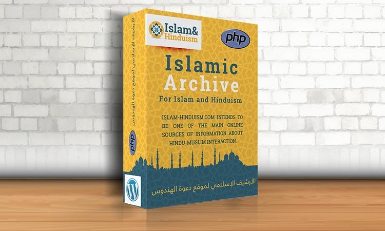 إضافة أرشيف موقع التعريف بالإسلام للهندوس (Islamic Archive For Islam and Hinduism)