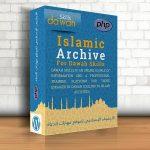 إضافة أرشيف محتوى مهارات الدعوة (Islamic Content Archive for Da`wah Skills)