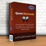 إضافة الرمز المختصر للقرآن (Quran Shortcode)