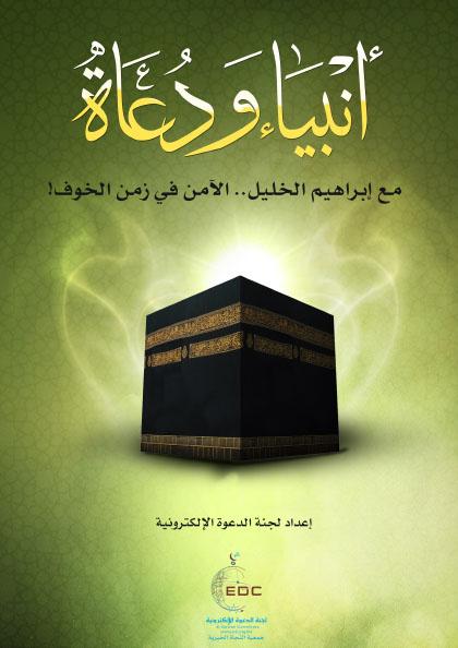 مع إبراهيم الخليل.. الآمن في زمن الخوف!