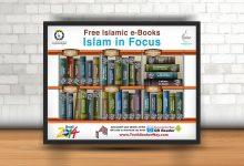 البطاقات الذكية للتعريف بالإسلام